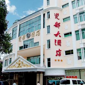 德化瓷都大酒店(福建泉州)